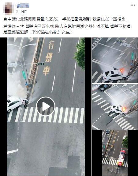 一輛白色自小客今(2)日凌晨5時許,行經台中市進化北路與學士路口時,轉彎不慎直接撞上分隔島,車頭起火燃燒