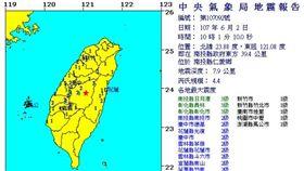 南投地震/中央氣象局