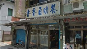 政治大學校門口的「香香自助餐」5月31日傳出無限期歇業(圖/翻攝Google Map)