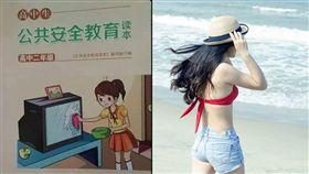 大陸《高中生公共安全教育讀本、辣妹/微博、pixabay