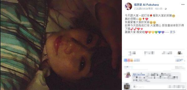 (圖/翻攝自福原愛臉書)