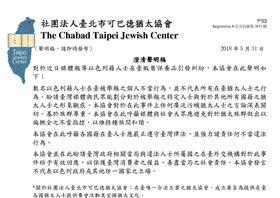 猶太團體聲明