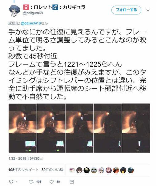 日本,清瀧隧道,清滝トンネル,推特,靈異,都市傳說,詭異 圖/翻攝自推特