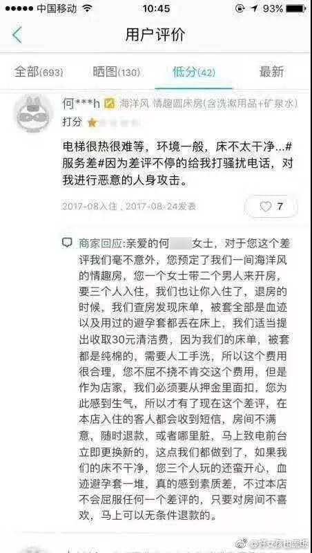 奧客負評嗆「床不乾淨」 遭打臉:妳帶2男留沾血保險套…圖/翻攝自微博