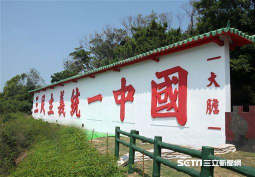 砲戰一甲子!前線前的前線「大膽島」 封閉近70年將開放島上著名的「三民主義統一中國」心戰照壁,也成為對岸觀光景點。(記者/邱榮吉大膽島拍攝)