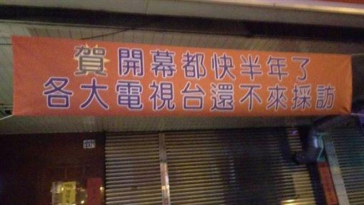 桃園,中原夜市,飲料店,紅布條,開幕(圖/翻攝自爆廢公社)