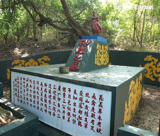 神雞之墓。(記者邱榮吉/大膽島拍攝)