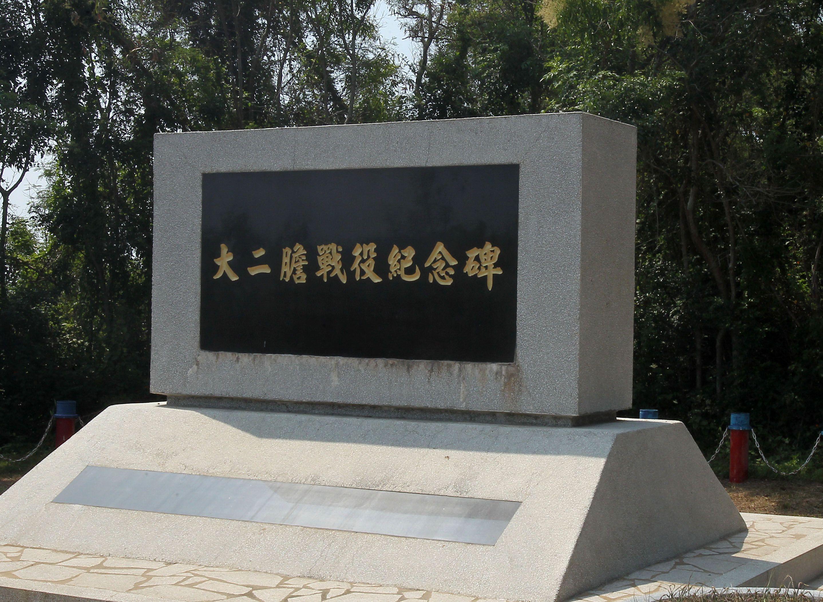 大二膽戰役勝利紀念碑。(記者邱榮吉/大膽島拍攝)