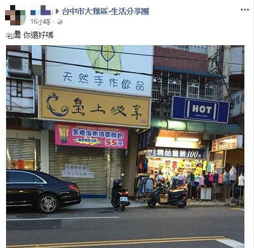 老闆被老婆打店休/台中市大雅區-生活分享團臉書