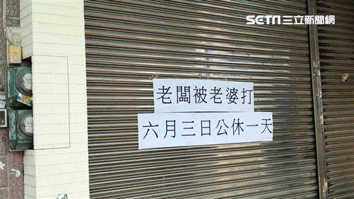 老闆被老婆打店休/Liang Ching Lu提供