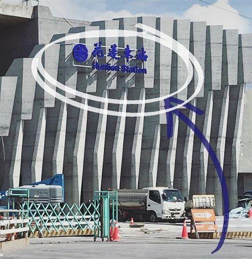 「夯蓮」車站?花蓮車站英文拼錯 外國人看不懂自己在哪圖/翻攝自「花蓮人」臉書