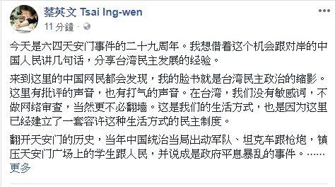 蔡英文總統臉書以簡體字分享台灣民主發展經驗。(圖/翻攝蔡英文臉書)