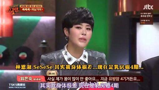 南韓,女歌手,林恩淑,쎄쎄쎄,Se Se Se,乳癌,Sugar Man2,病逝,癌症(圖/翻攝自dailymotion)