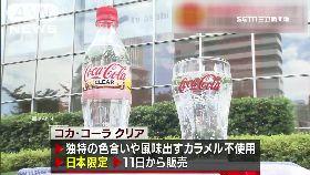 可樂也透明1700