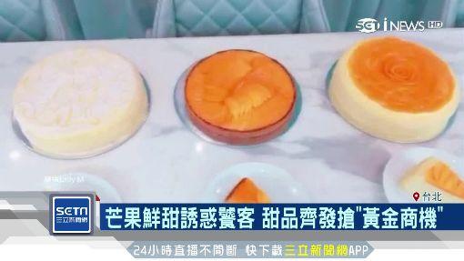 芒果鮮甜誘惑饕客 甜品齊發搶「黃金商機」