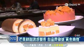 芒果甜點拚1200