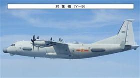 解放軍運-9電偵機(圖/翻攝自日本防衛省網站)