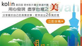 歌林第四屆「用心發現 盡享台灣之美」徵選活動正式開跑/業配