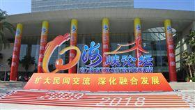 第10屆海峽論壇將登場第10屆海峽論壇相關活動5日在廈門展開,陸方表示,本屆有來自台灣各界約8000餘人參加,規模與去年相當。中央社記者張淑伶廈門攝 107年6月4日