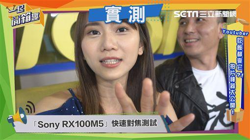 主持人雲爸與來賓Lala鄭欣妍、Allen開箱Youtuber拍片神器。 Lala鄭欣妍實測Sony RX100M5對焦速度。 收音神器測試強烈風切聲。