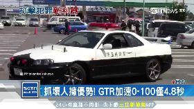 日GTR警車1700
