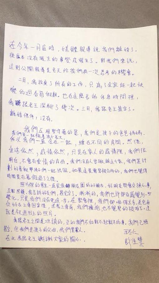 彭佳慧離婚聲明稿/翻攝自臉書