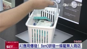 BenQ購物籃感應商品結帳 無人商店來襲