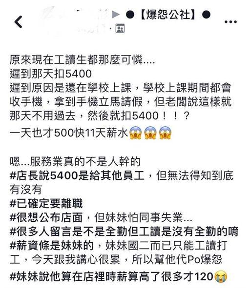 國二生打工「因上課」遲到 竟扣11天薪水(圖/翻攝自爆怨公社)