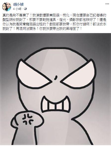 小禎,胡盈禎,/翻攝自小禎臉書