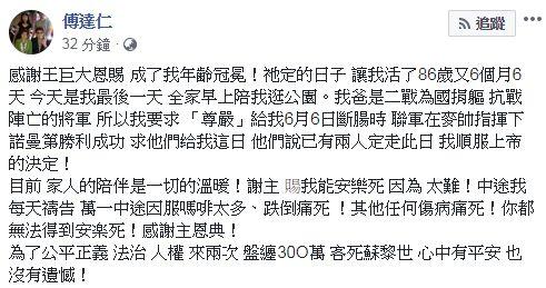 傅達仁/翻攝自臉書