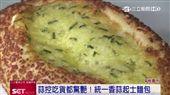 搶麵包市場 統一推新品「香蒜起司」