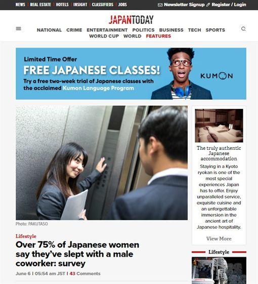 日本 報導