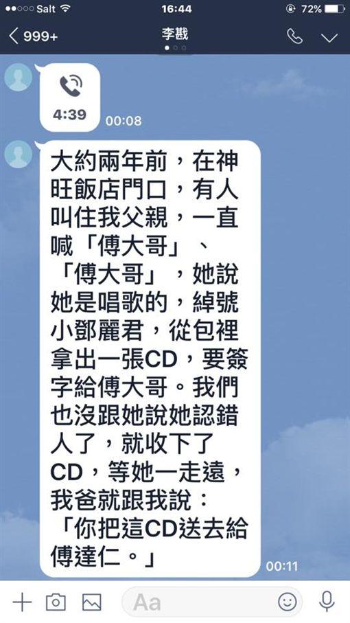 傅達仁,李戡,/翻攝自臉書