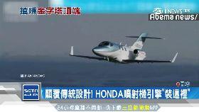 Honda賣飛機1800