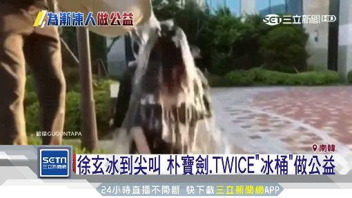 南韓「冰桶挑戰」再起!大咖明星「濕身」響應