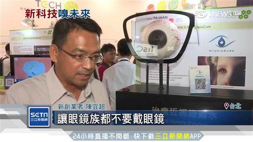 台北電腦展新創特展 創意無限亮點多