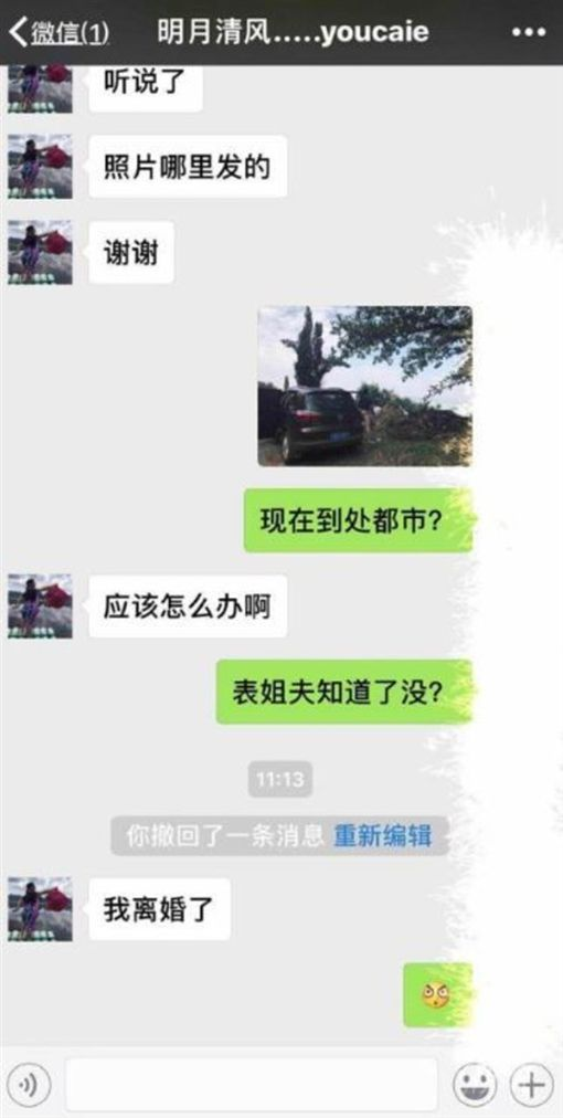 中國大陸,野戰,啪啪,嘿咻,活春宮,姦情,做愛,離婚,老漢推車,失婚妻(圖/翻攝自推特)