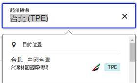 阿聯酋航空也屈服 官網驚現中國台灣 中國民航局,航空業,威脅,矮化,屈服,中國台灣,阿聯酋航空 阿聯酋航空官網