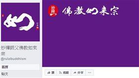 妙禪臉書粉絲專頁的藍勾勾遭到取消