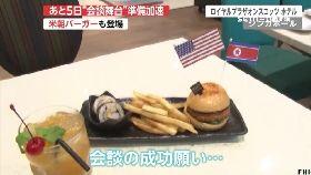 川金吃漢堡1000