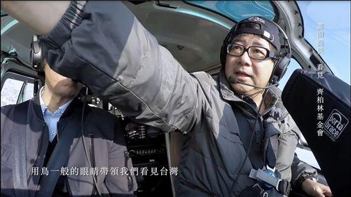 齊柏林,看見台灣,記者會,基金會
