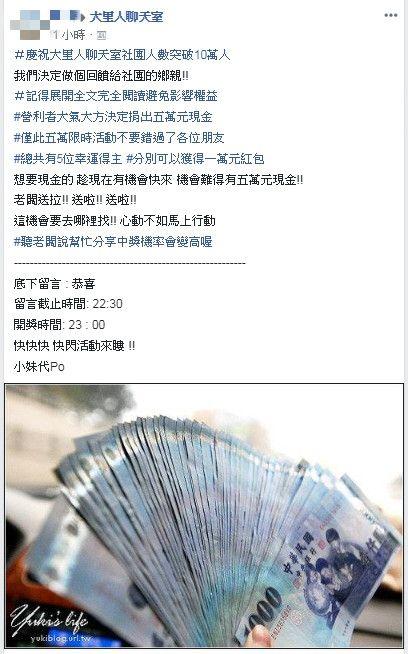 臉書社團打著「現金回饋」名號,竊取民眾個資。(圖/翻攝臉書)