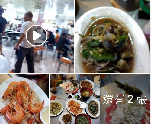 價格,爆料公社,熱炒,蛤蠣,店家,退費,抱怨,奧客https://www.facebook.com/photo.php?fbid=10204432074198802&set=pcb.2129804757052147&type=3&theater&ifg=1