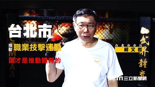 柯文哲拍公益廣告推廣職業競技爭霸賽 截自影片