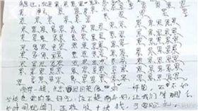 她校外教學心得寫150個「累」 被要求重寫竟自殺 圖/翻攝看看新聞
