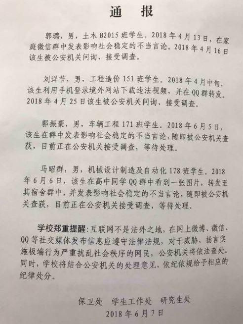 台女心向中國 赴上海工作!因「一張公告」火速辭官返台圖翻攝自中國數字時代