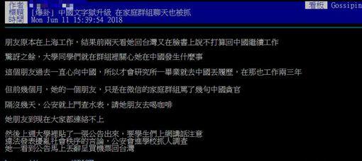 台女心向中國 赴上海工作!因「一張公告」火速辭官返台 圖翻攝自PTT