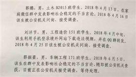 台女心向中國 赴上海工作!因「一張公告」火速辭官返台 圖翻攝自中國數字時代