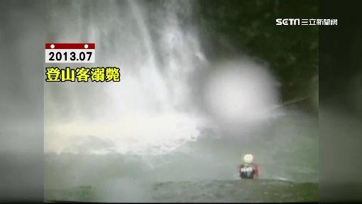 祕境變險境!涼山瀑布岩壁濕滑 遇颱恐沒命
