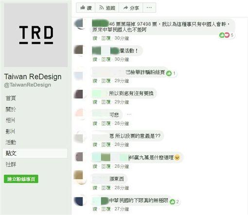 「#這次不是誰說了算」新版身分證出爐 網友疑黑箱怒了圖/翻攝自TaiwanReDesign 臉書https://www.facebook.com/TaiwanReDesign/posts/626464827745998?hc_location=ufi